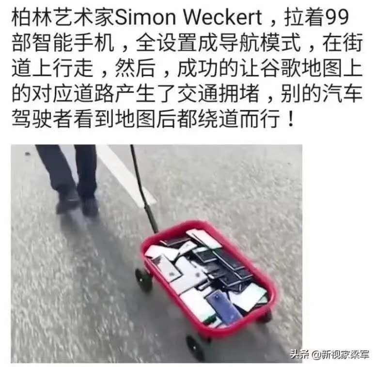 行为艺术家simon weckert 拉99部手机导航 别的车绕道而行