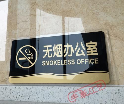 【笑话段子】我们这是无烟办公室