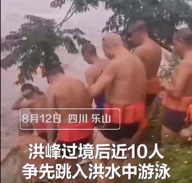 乐山10人组团洪水中游泳