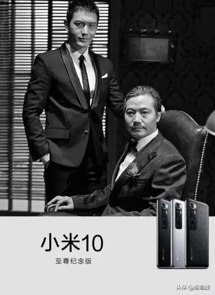 小米10雷军黄晓明教父版海报
