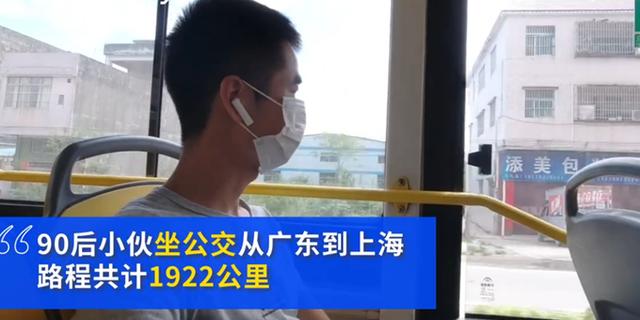 【视频】坐公交旅游从广州玩到上海是什么体验 90后小伙告诉你