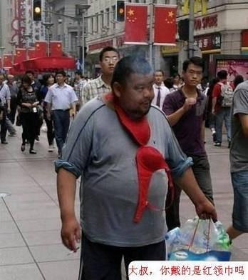 精选戴红领巾的大叔爆笑恶搞图片