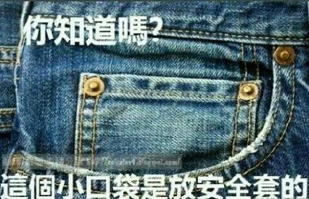 原来牛仔裤上小口袋这么个用途恶搞图片